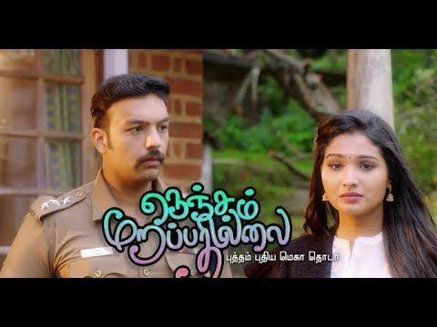 Sun tv serial naayagi tamilo watch tamil tv serial shows vijay tv serial nenjam marappathillai thecheapjerseys Gallery