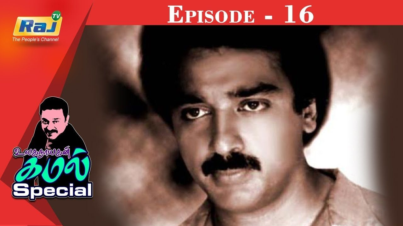 Sun tv serial kalyana veedu tamilo watch tamil tv serial shows endrendrum aachi special kamal haasan special show altavistaventures Images