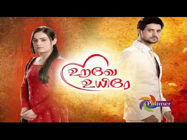polimer tv serial songs in tamil free download