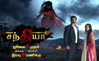 Tamil TV Serial List | Tamilo: Watch Tamil TV Serial Shows