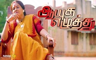 Tamil TV Serial List   Tamilo: Watch Tamil TV Serial Shows Online