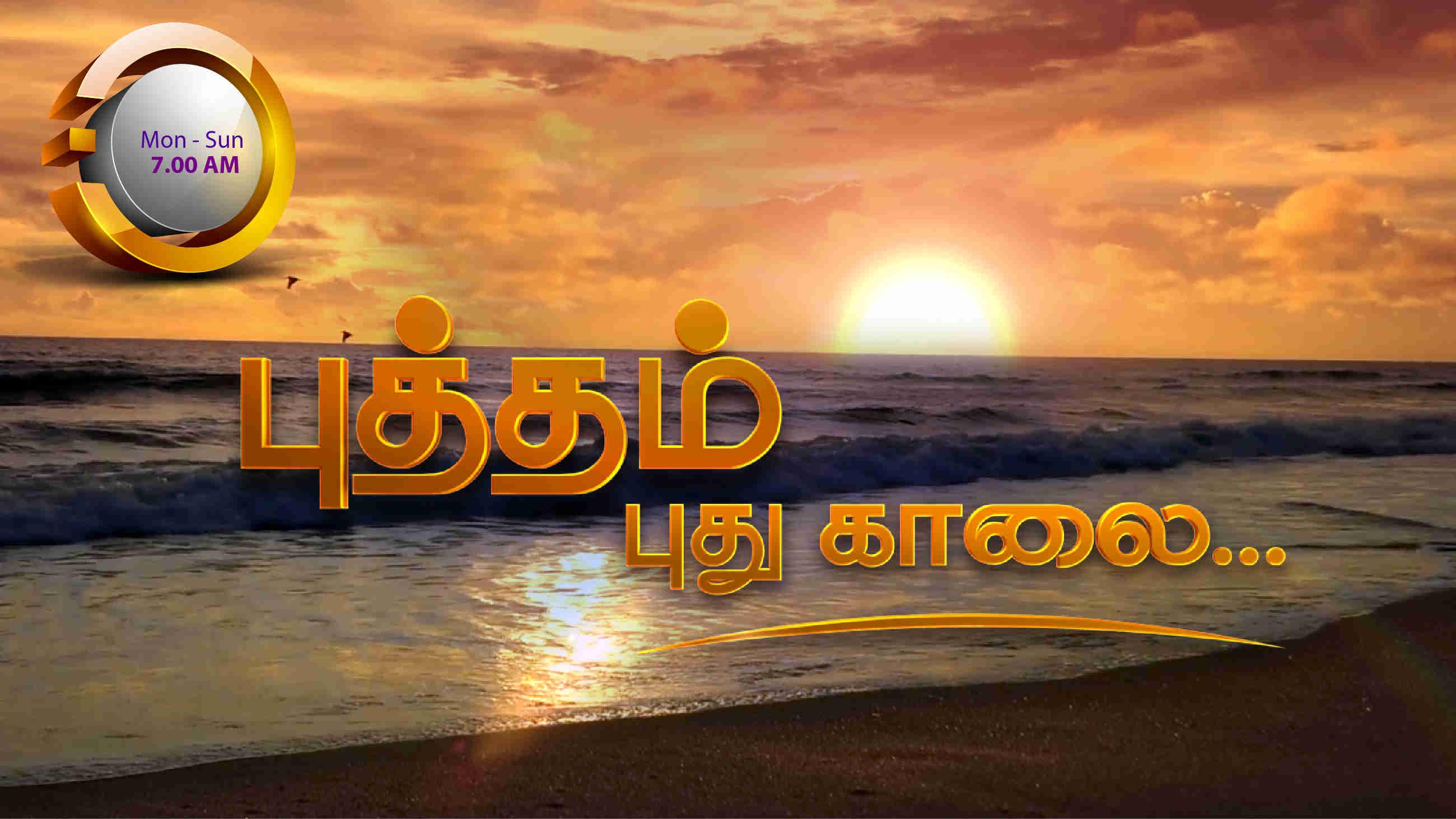 tamil radio online streaming