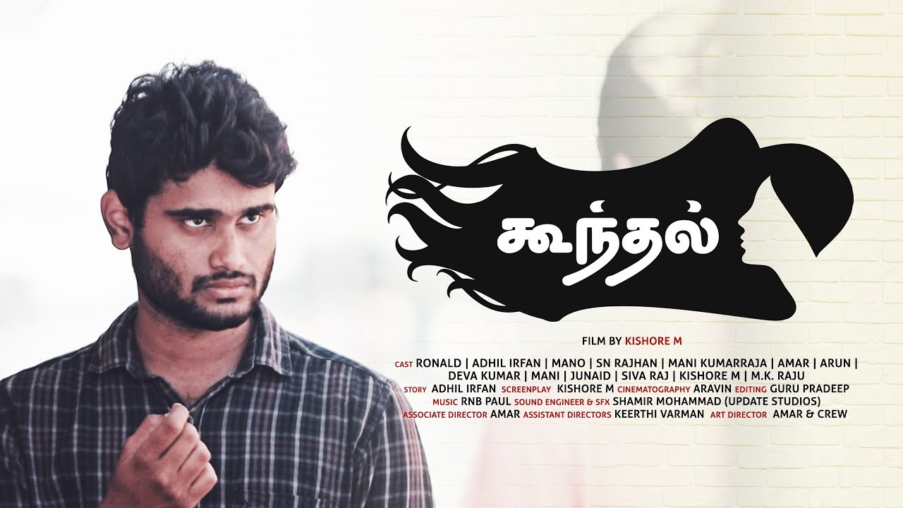 Tamil Short Film Koondhel Year 2019