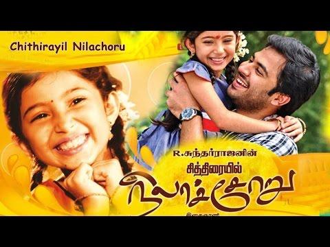 Nila Tamil Movie