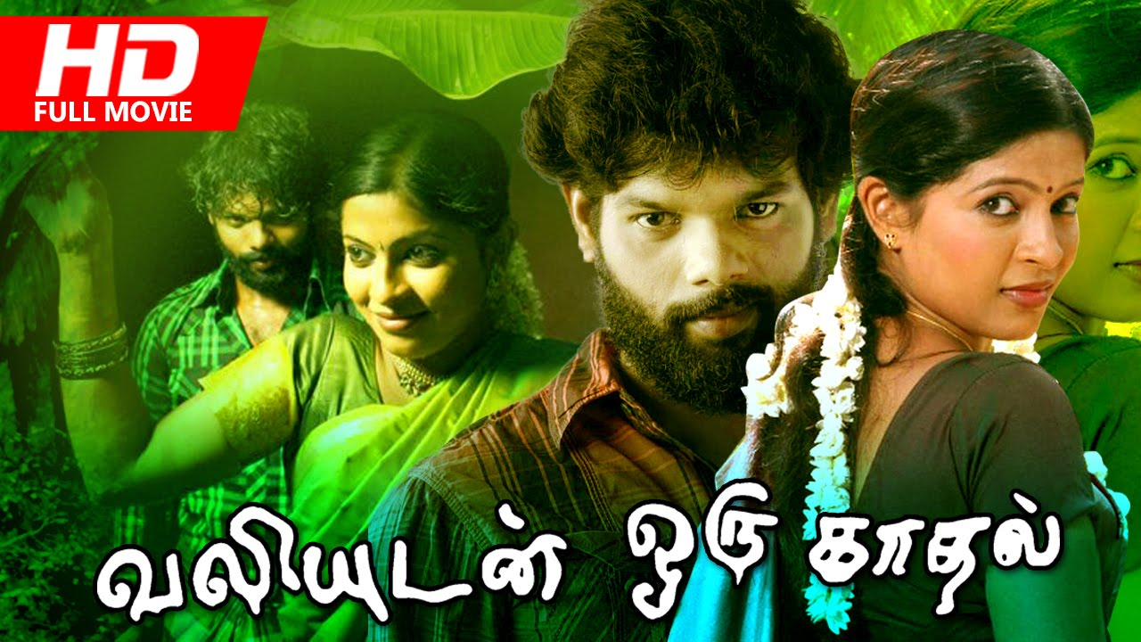 tamil movie valiyudan oru kadhal year 2014 | tamilo watch tamil