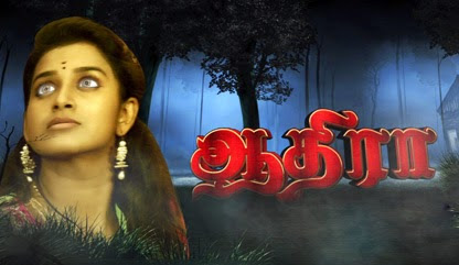 Sun TV Serial Aathira