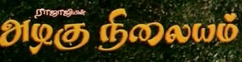 Tamil Movie Alagunilayam Year 2008