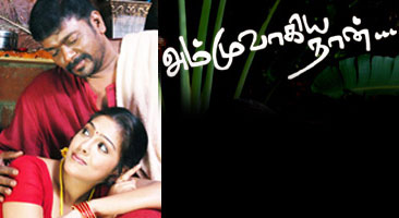 Tamil Movie Ammuvagiya Naan