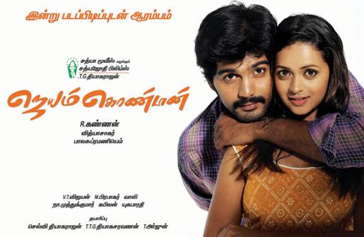 Tamil Movie Jeyam Kondaan Year 2008