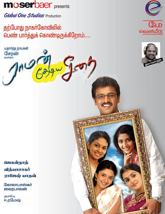 Tamil Movie Raman Thediya Seethai Year 2008